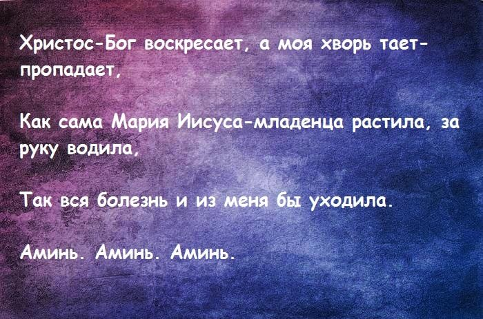 Православные молитвы